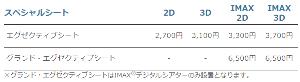 9631 - (株)東急レクリエーション 【 グランド・エグゼクティブシート 】 6,500円でした -。