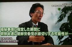 小沢一郎様、頑張ってください! 『李英和を出せ!!』              『李英和を殺・せ!!』      マスコミが恐れる朝