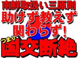 小沢一郎様、頑張ってください! 多くの韓国人を虐殺したのに・・・            朝鮮戦争の時は・・・
