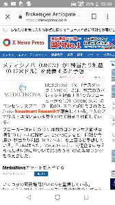 4875 - メディシノバ だそうだ( ^ω^)