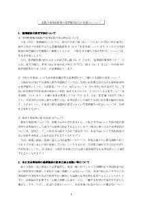 4875 - メディシノバ 重複上場外国銘柄の基準値段設定の取扱いについて https://www.jpx.co.jp/equi