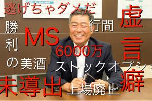 4875 - メディシノバ 日本人も日本人株主もキライだからか、白人に多い病気だから金の亡者は金にならない事しないからか(&ac
