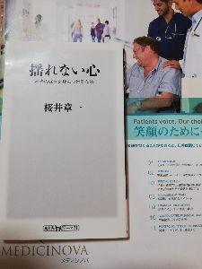 4875 - メディシノバ 揺れない心で笑顔ゲット! この本(を勧めてくれた方)のおかげで2万円稼げました。  参考にしてくださ