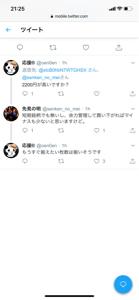 7030 - (株)スプリックス だせーな、パンダ