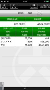 3083 - (株)シーズメン ごちそうさまでした!  ありがとう
