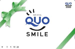 3924 - (株)ランドコンピュータ 【 株主優待到着 】 100株 2,000円QUOカード ※SMILE -。