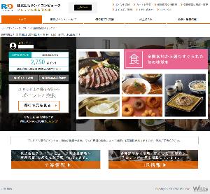 """3924 - (株)ランドコンピュータ 【 優待""""案内"""" 到着 】  (100株 2年目以降) ランドコンピュータ"""