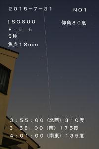 星景写真仲間 油井宇宙飛行士が乗ったISS国際宇宙船を初めて写した写真