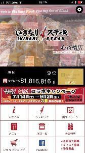 3053 - (株)ペッパーフードサービス 今日は、2kgも喰うた!!   明日の朝は、1.9kgぐらいは 出るかのぉ~ 流れん鴨!!