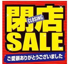 3053 - (株)ペッパーフードサービス キタ――(゚∀゚)――!!  基本に立ち返る時が、キタ――(゚∀゚)――