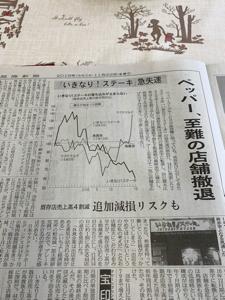 3053 - (株)ペッパーフードサービス 邦夫さん、新聞使って、宣伝