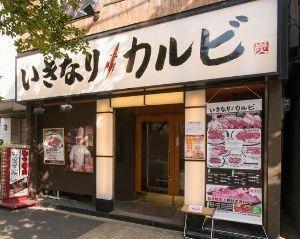 3053 - (株)ペッパーフードサービス 伝説