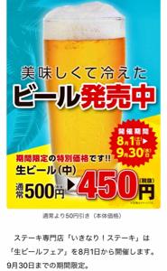 3053 - (株)ペッパーフードサービス 50円引きで生ビールフェアか... なんだろう、応援してるんだけど逆の意味でインパクトを受けました笑