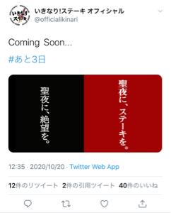 3053 - (株)ペッパーフードサービス 絶望とは?