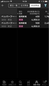 3053 - (株)ペッパーフードサービス 押しで追加できたので、 まあ上出来。
