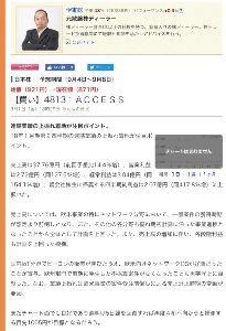 4813 - (株)ACCESS 伊東さんが買い推奨してるね