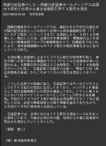 8705 - 岡藤日産証券ホールディングス(株) 四季報ニュースに載ったのね! 改めて注目を集めると良いな!