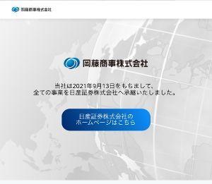8705 - 岡藤日産証券ホールディングス(株) 今日から、子会社の業務が日産証券に集約されてますね。 岡藤商事と日本FSのHPもクローズのアナウンス