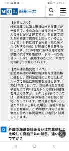 9107 - 川崎汽船(株) ありがとうございます! 影響はありそうって自動車担当のかたが、日本海時新聞でコメントしてたので、どの
