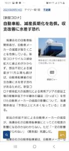 9107 - 川崎汽船(株) 売り煽りじゃなくて、事実と疑問。 日本海事新聞に自動車減産の影響の記事でてた。 ここにとってもマイナ