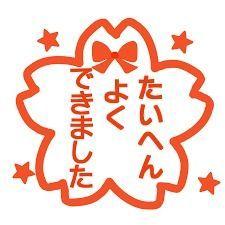 8103 - 明和産業(株) それいいじゃん エールをありがとうございました。  明和もよくがんばりましたね。