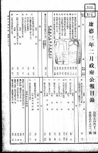 歴史教科書問題 樺太、北方領土なども政府公報を発行していたの?  で、どんな国名が付いていたんだろうね?  君のよう