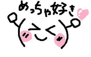 4838 - (株)スペースシャワーネットワーク 村長さんありがとう!