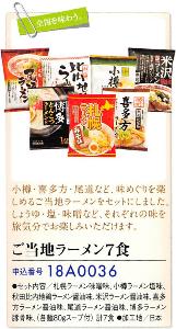 3434 - (株)アルファ 【 株主優待 到着 】 (100株 1,500円相当) 今頃選択した「ご当地ラーメン食」 -。