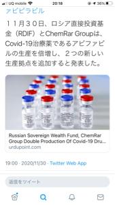 4901 - 富士フイルムホールディングス(株) ロシアではアビガンが増産との事 そんな薬が未承認で終わるはずはないと思うのは私だけ❓