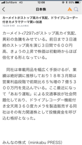 7297 - (株)カーメイト か