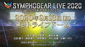 7803 - (株)ブシロード 12/24 シンフォギア関連   ↓ 『シンフォギアライブ 2020』  2020年9月1