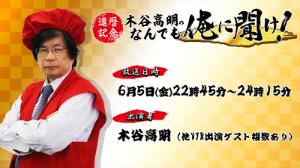 7803 - (株)ブシロード 男前だねぇ~   ___ _l≡_  _ |_  (  (≡・ω