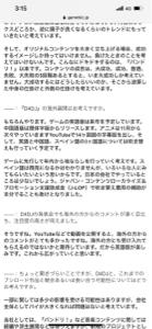 7803 - (株)ブシロード D4DJの海外版は来年が英語版、中国語版もだすみたいね  https://gamebiz.jp/?p