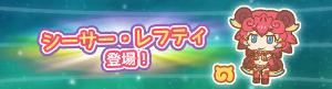 7803 - (株)ブシロード 8/23 『けものフレンズぱびりおん』に新フレンズ 「シーサー・レフティ」が登場!   ↓