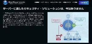 3918 - PCIホールディングス(株) [重要データは国内サーバー保管 インフラ事業者への指針改定へ] (2019年1月17日 NHK)