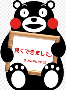 3323 - レカム(株) お〜