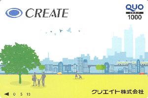 3024 - クリエイト(株) 【 株主優待 到着 】 (100株) 1,000円クオカード -。