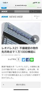 8848 - (株)レオパレス21 冷静に見るとこのニュースだけ債務超過ですね‼️  明日200円以下確信します‼️