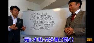 8848 - (株)レオパレス21 最新YouTube 映像‼️  緊急レオパレスの元社員インタビュー‼️  やばすぎ‼️  買い方本当