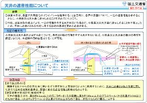 8848 - (株)レオパレス21 改正法が適用できるかどうかは天井を迂回する音の遮音性能にもよりますね