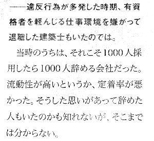 8848 - (株)レオパレス21 1000人雇用したら1000人辞める会社は「流動性が高い」。  なんか労働流動性を高めるのに貢献して