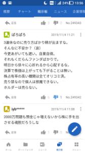 8848 - (株)レオパレス21 あんたのコメントは説得力ゼロ