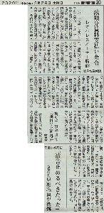 8848 - (株)レオパレス21 減額分賃料支払い命令 レオパレスオーナー勝訴 岐阜地裁判決