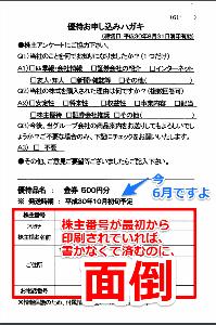 7264 - (株)ムロコーポレーション 【 優待申込ハガキ 到着 】  500円金券対象にも二段階にしてるのは、 アンケートを回収するためか
