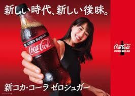 2579 - コカ・コーラ ボトラーズジャパンホールディングス(株) I'm fine today, Coca-Cola is good!!