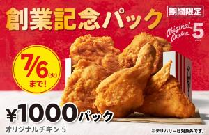 9873 - 日本KFCホールディングス(株) 【 創業記念パック 】 良いネ ー。