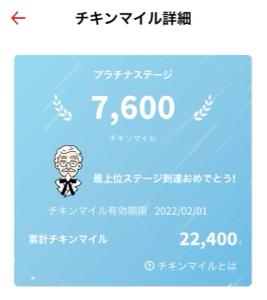 9873 - 日本KFCホールディングス(株) 今月プラチナステージさ昇格したんだわ、株はノンホルっつうわけだげっと大切なお客様っつったとごんだっぺ