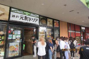 9873 - 日本KFCホールディングス(株) 今晩は、BYOのお店、結構並んでました。  補足すると、写真ではBYOの「おぼん de ごはん」の隣
