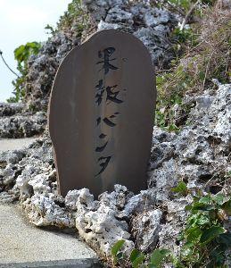 沖縄の写真 2枚目はうるま市宮城島にある「ぬちうなー」という塩工場駐車場から徒歩ですぐの場所です 果報(かふう)