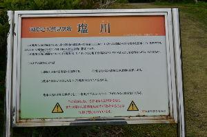 沖縄の写真 本部町にある「塩川」です 塩水の川で世界に2箇所だけだそうです